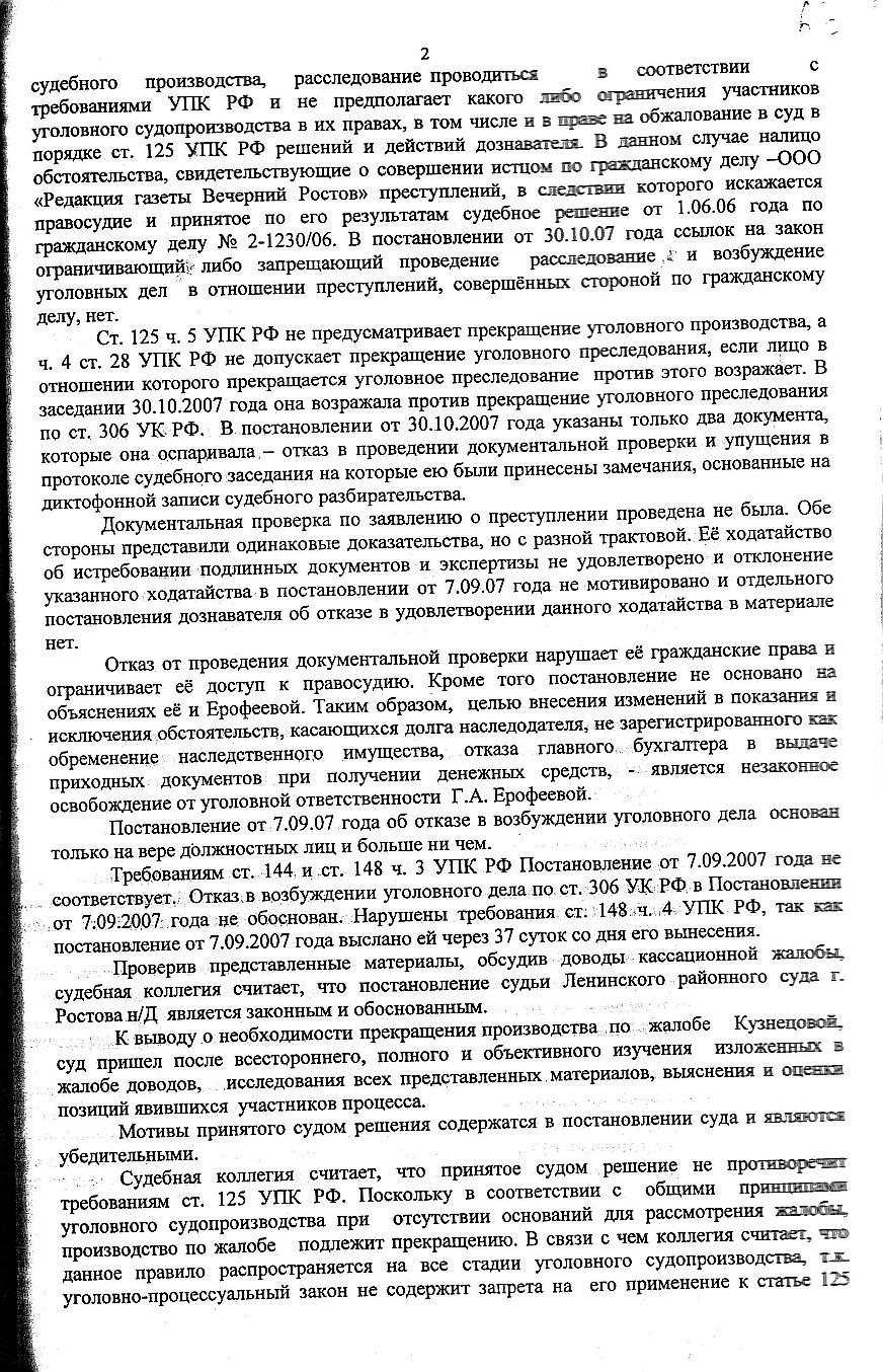 148 упк рф: