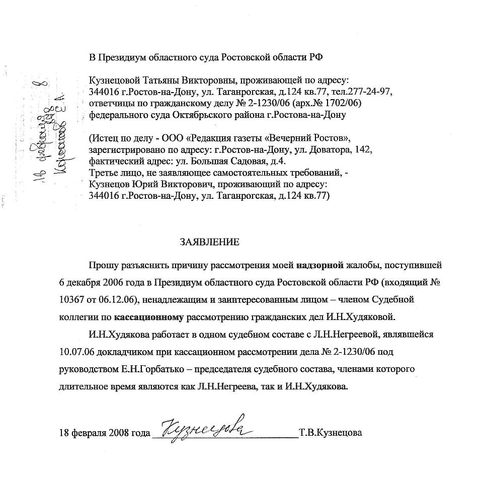 Образец протокола по утверждению сокращения штата - Народный СоветникЪ